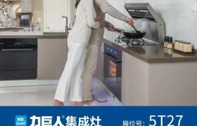 """5T27""力巨人集成灶惊艳亮相成都建博展!"