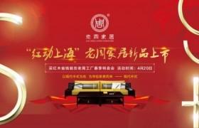 """""""红动上海""""——老周家居现代中式新品上市"""