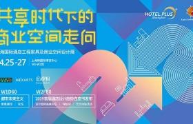 """设计赋能商业空间变革,住逻辑将""""布达佩斯大饭店""""搬进上海国际酒店展!"""