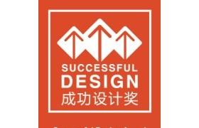 柏厨时光印橡荣获2018-2019年度成功设计奖