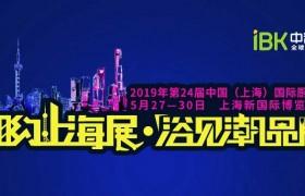 股动乾坤,聚力共赢 ——帝富龙2019上海厨卫展约定你