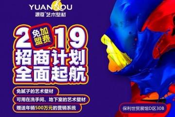 品牌魅力再升级 源蔻艺术壁材亮相广州建博会