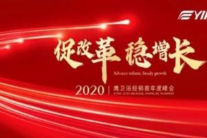 智慧盛宴  促改稳增 鹰卫浴2020年经销商年度峰会圆满结束