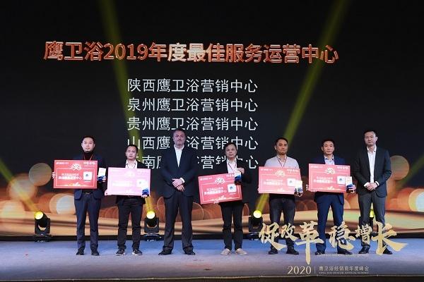 鹰卫浴2019年最佳服务运营中心.jpg
