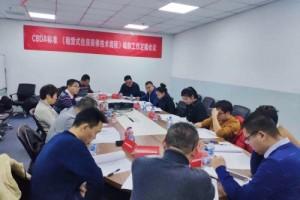 达安盛参与《租赁式住房装饰装修技术规程》 定稿会议