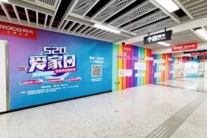 520表白日劳卡设520米广告牌为爱助力,创家居行业史上最大广告记录