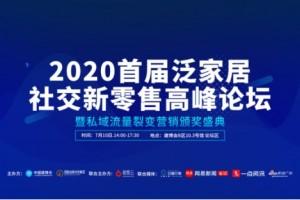 跑赢时代——2020首届泛家居社交新零售 高峰论坛圆满举办