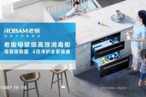 重新定义母婴级消毒柜,老板消毒柜XG832纯紫外线消毒更全能
