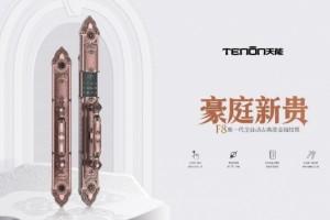 豪庭新贵:亚太天能全新推出F8全自动古典滑盖别墅锁