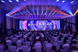 """高性能表现成就健康生活,""""紫荆花2020颠覆·无界品牌发布会""""盛大举办"""