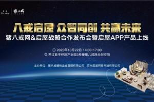 开启家装新纪元,猪八戒网&启屋战略合作发布会10月22日举行