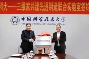"""三维家与中国科大强强联手,打造""""先进制造联合实验室"""""""