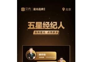 北京链家五星经纪人、门店出炉 打造房产经纪服务品质新标杆