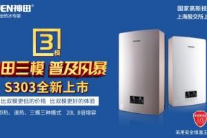 """黄建岳:神田三模速热与安全恒温王SCS系统的开发运用了""""第一性原理""""思维"""