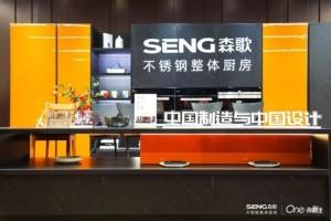 """一场森歌发起的设计师对话:从"""" 中国制造与中国设计""""出发,定调理想厨房呈现!"""