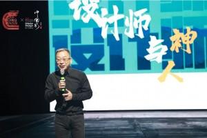 设计师与神 设计师与人 ——边书平于中国第八届室内设计师--宁波大会演讲全文