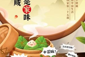 端午|和鸿扬家装一起,尊享精致中国生活