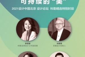 2021设计中国北京开幕在即 科勒精选携手先锋设计师,拓展可持续设计的美学边界